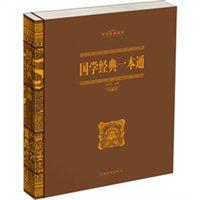 中华经典藏书:国学经典一本通