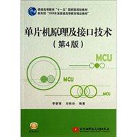 单片机原理及接口技术(第4版)