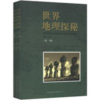 世界地理探秘(套装共4册)