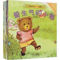 熊寶寶的情感故事(套裝全10冊)