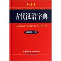 古代汉语字典(最新修订版 单色本)