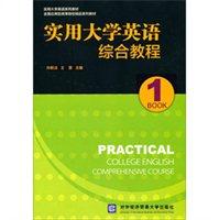 实用大学英语综合教程(1)