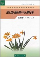 人教版义务教育课程标准实验教科书·同步解析与测评:生物学(7年级上册)