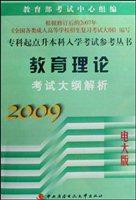 教育理论考试大纲解析(2009电大版)