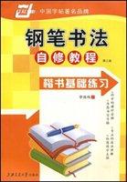 钢笔书法自修教程:楷书基础练习(第三版)