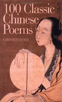 100 Classic Chinese Poems·经典中国诗词100首