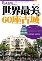 世界上最美的60座古城(全彩)