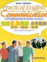 实用交际英语业务教程(学学练练考考)