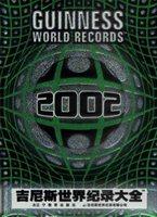 吉尼斯世界纪录大全(2002)