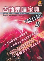 吉他弹唱宝典·流行篇2(书+碟)