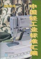 中国轻工业标准汇编(缝纫机卷)