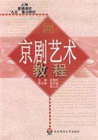 京剧艺术教程