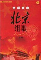 合唱套曲《北京组歌》