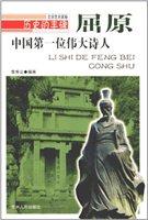 中国第一位伟大诗人:屈原