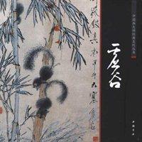 中国画大师经典系列丛书:虚谷