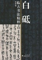 白砥临古书法精粹·篆隶卷