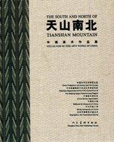 中国美术作品集:天山南北