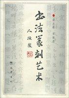 书法篆刻艺术