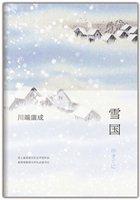 雪国(史全新精装版)