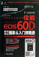 佳能EOS 60D数码单反摄影从入门到精通