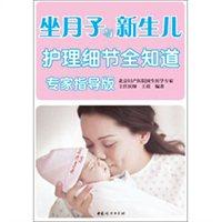 坐月子与新生儿护理细节全知道(专家指导版)