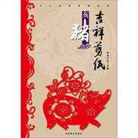 十二生肖系列丛书·吉祥剪纸:亥猪