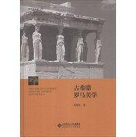 西方美学史:古希腊罗马美学(第1卷)