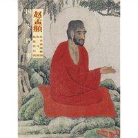 国宝档案赵孟頫·红衣西域僧图·饮马图·枯枝竹石图