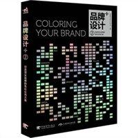 品牌设计+2:创造顶尖品牌的色彩应用方案