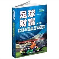 足球财富:欧赔与亚盘足彩研究(第二卷)