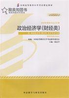 政治经济学(财经类2012年版)