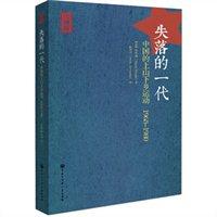 失落的一代:中国的上山下乡运动1968-1980(独家增订版)