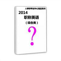 2014职称英语考试用书(综合类)