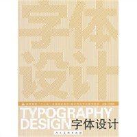 十二五高校视觉传达·字体设计