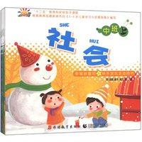 幸福新童年快乐游戏活动用书:中班(上 套装共5册)