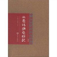 中国历代碑刻整拓珍本:三老讳字忌日记(第1辑)