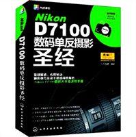 Nikon D7100数码单反摄影圣经