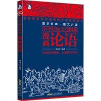 中华传统文化图典:漫画论语