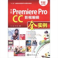 中文版Premiere Pro CC影视编辑全实例