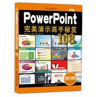 PowerPoint完美演示高手秘笈108招(2010版)