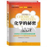 化学的秘密(彩插版)