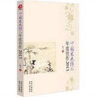 中国文史精品年度佳作(2013)