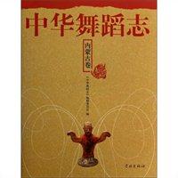 中华舞蹈志·内蒙古卷