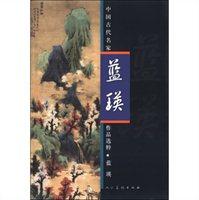 中国古代名家作品选粹:蓝瑛