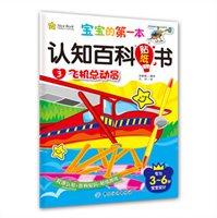 宝宝的第一本认知百科贴纸书3:飞机总动员