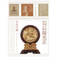 中国工艺美术大师:陆光正(东阳木雕)