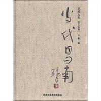 艺术人生·当代昌南(2013年卷一)