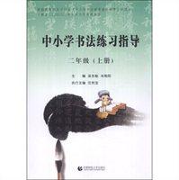 中小学书法练习指导(二年级上册)