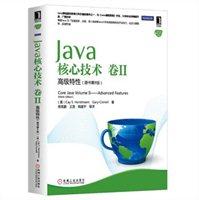 Java核心技术:高级特性(卷2 原书第9版)