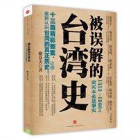 被误解的台湾史:1553~1860之史实未必是事实